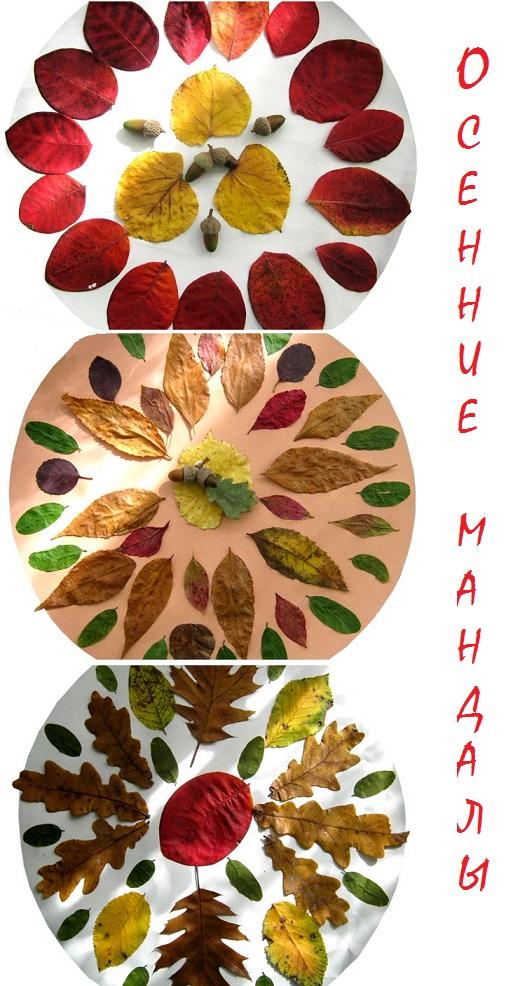 Осенние мандалы
