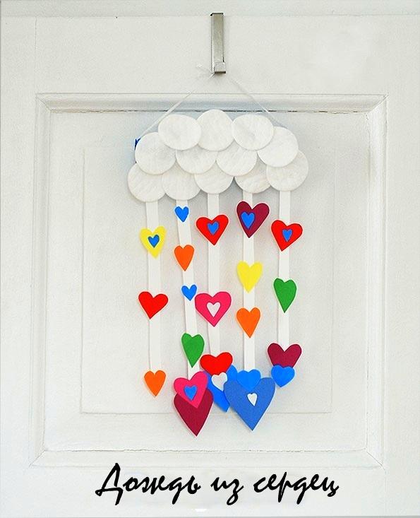 Дождь из сердец