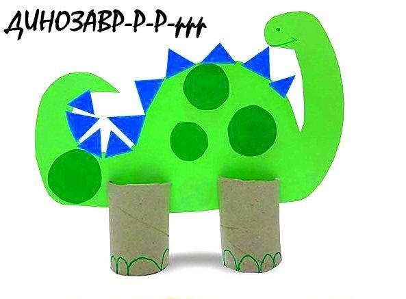 Поделка динозавр из втулки 49