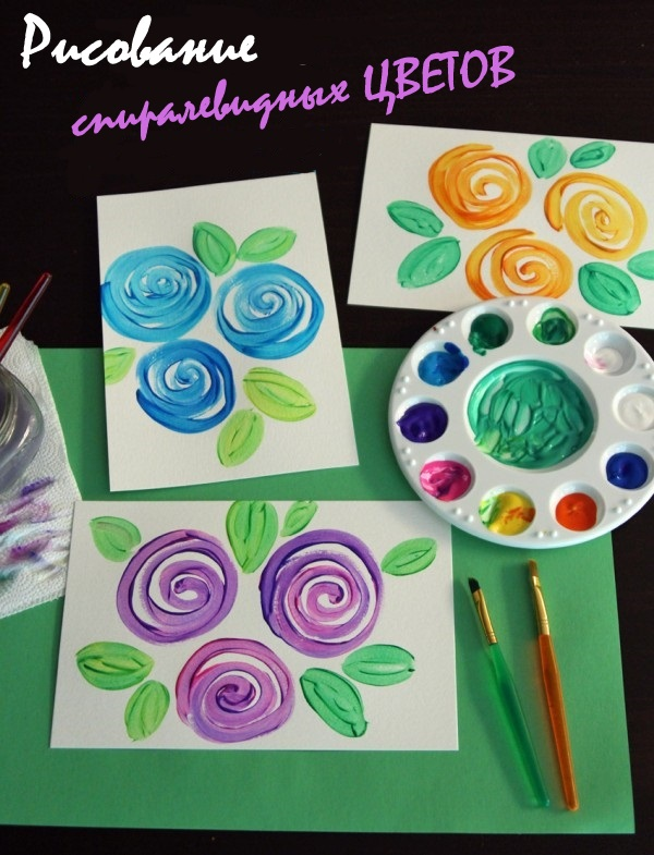 Спиралевидные цветы