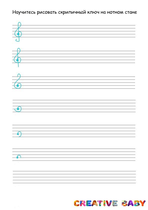 Урок музыки №1