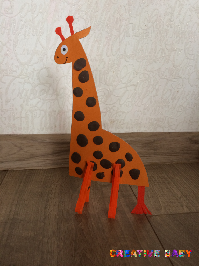 Жираф из цветного картона