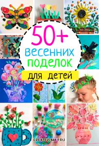 50 весенних поделок для детей